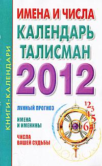 Имена и числа. Календарь-талисман 2012