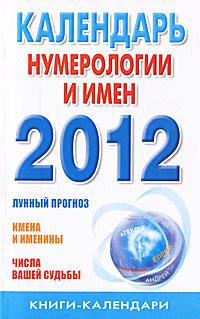 КнКл.2012 Календарь нумерологии и имен. Илюшина М