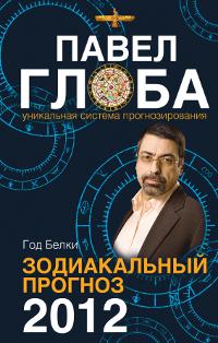 Зодиакальный прогноз на 2012 год. Павел Глоба