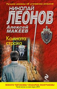 Комната страха. Николай Леонов, Алексей Макеев