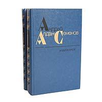 Андрей Алдан-Семенов. Избранное в 2 томах (комплект)