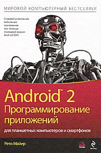 Android 2. Программирование приложений для планшетных компьютеров и смартфонов. Рето Майер