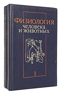 Физиология человека и животных (комплект из 2 книг)