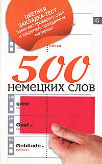 500 немецких слов ( 978-5-17-073093-3, 978-5-271-34216-5 )