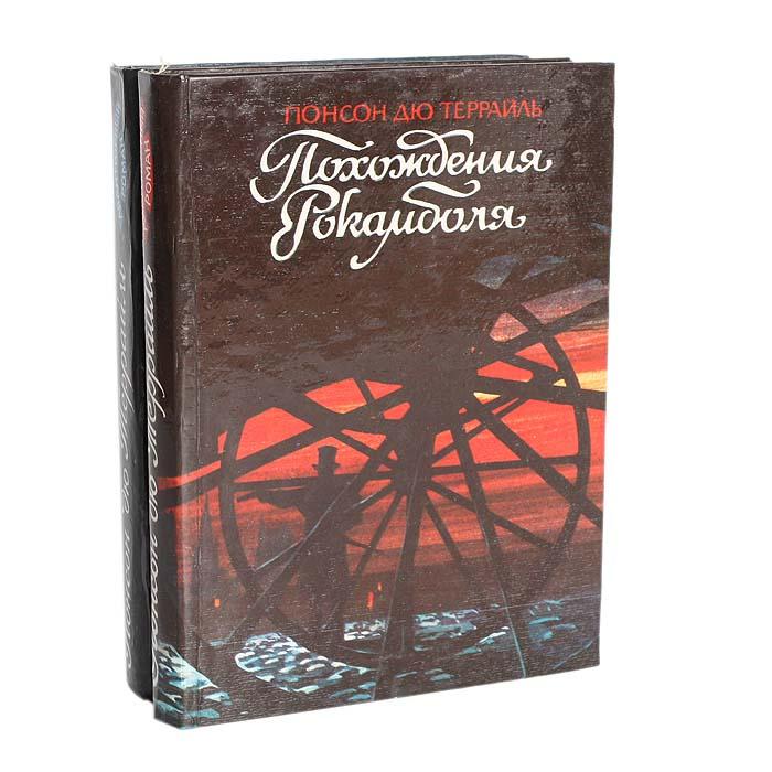 Похождения Рокамболя (комплект из 2 книг)