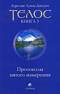 Телос. Протоколы пятого измерения. Книга 3. Аурелия Луиза Джоунз