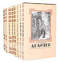 Теодор Драйзер. Собрание сочинений в 8 томах (комплект из 8 книг)