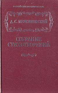 Д. С. Мережковский. Собрание стихотворений