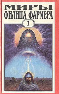 Миры Филипа Фармера. Том 1. Создатель вселенных. Врата творения
