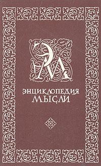 Энциклопедия мысли