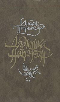 Книга Дядюшка Наполеон