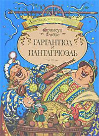 Книга Гаргантюа и Пантагрюэль