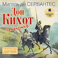 Дон Кихот Ламанчский (аудиокнига MP3)