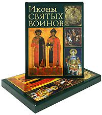 Иконы святых воинов. Саенкова Е.М.,Герасименко