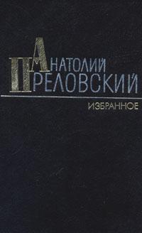 Анатолий Преловский. Избранное