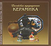 Книга Российская традиционная керамика