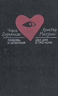 Любовь и шпионаж. Два дня и три ночи