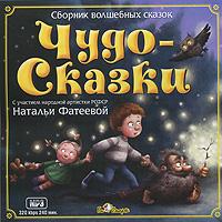 Чудо-сказки (аудиокнига MP3)