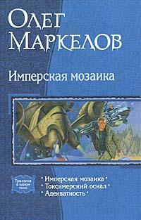 Имперская мозаика: Имперская мозаика; Токсимерский оскал; Адекватность
