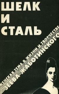 Обложка книги Шелк и сталь