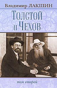 Толстой и Чехов. В 2 томах. Том 2. Владимир Лакшин