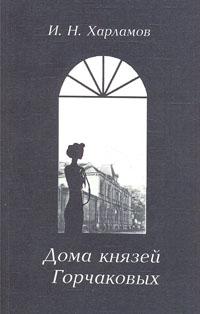 Дома князей Горчаковых