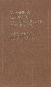 Учебный словарь сочетаемости терминов. Финансы и экономика