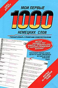 Мои первые 1000 немецких слов. Учебный словарь с примерами словоупотребления.