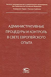 Административные процедуры и контроль в свете европейского опыта ( 978-5-8354-0768-2 )