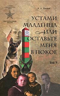 Устами младенца, или Оставьте меня в покое. В 4 томах. Том 3. Слук. А. А. Коханов