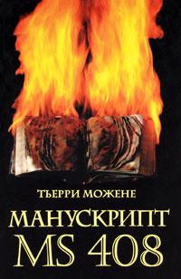 Манускрипт ms 408