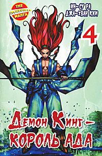 Демон Кинг - Король Ада. Книга 4. Ин-Су Ра, Джа-Хван Ким