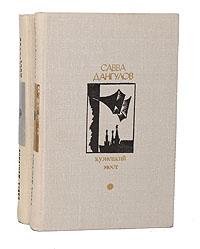 Кузнецкий мост (комплект из 2 книг)