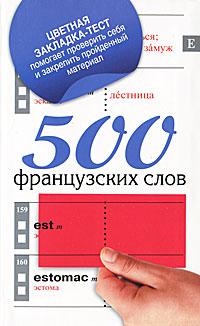 500 французских слов ( 978-5-17-073095-7, 978-5-271-34217-2 )