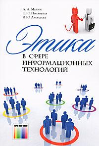 Этика в сфере информационных технологий. А. А. Малюк, О. Ю. Полянская, И. Ю. Алексеева