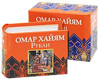 Омар Хайям. Рубаи (миниатюрное издание). Омар Хайям
