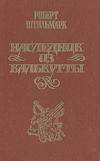 Книга Наследник из Калькутты