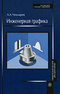 Инженерная графика. А. А. Чекмарев