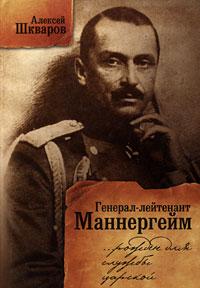 Генерал-лейтенант Маннергейм. Рожден для службы царской...
