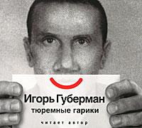 Тюремные Гарики (аудиокнига CD)