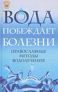 Вода побеждает болезни. Православные методы водолечения