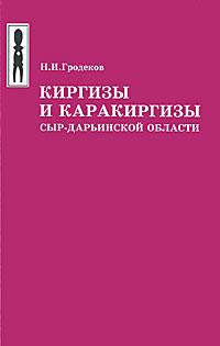 Киргизы и каракиргизы Сыр-Дарьинской области