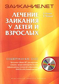 Заикание.net. Лечение заикания у детей и взрослых (+ DVD-ROM) ( 978-5-94387-706-3 )