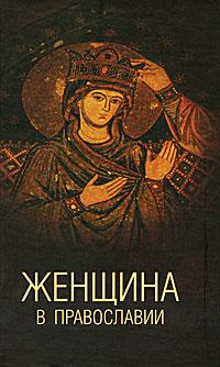 Женщина в православии. Е. В. Белякова, Н. А. Белякова, Е. Б. Емченко