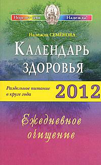 Календарь здоровья 2012. Раздельное питание в круге года. Ежедневное очищение