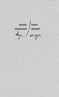 Латышская / русская поэзия
