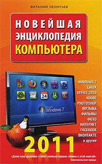 Новейшая энциклопедия компьютера 2011