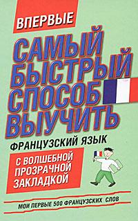 Самый быстрый способ выучить французский язык ( 978-5-17-074423-7, 978-5-271-36019-0 )