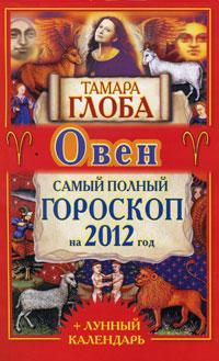 Овен. Самый полный гороскоп на 2012 год. Тамара Глоба