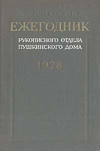Ежегодник Рукописного отдела Пушкинского Дома на 1978 год